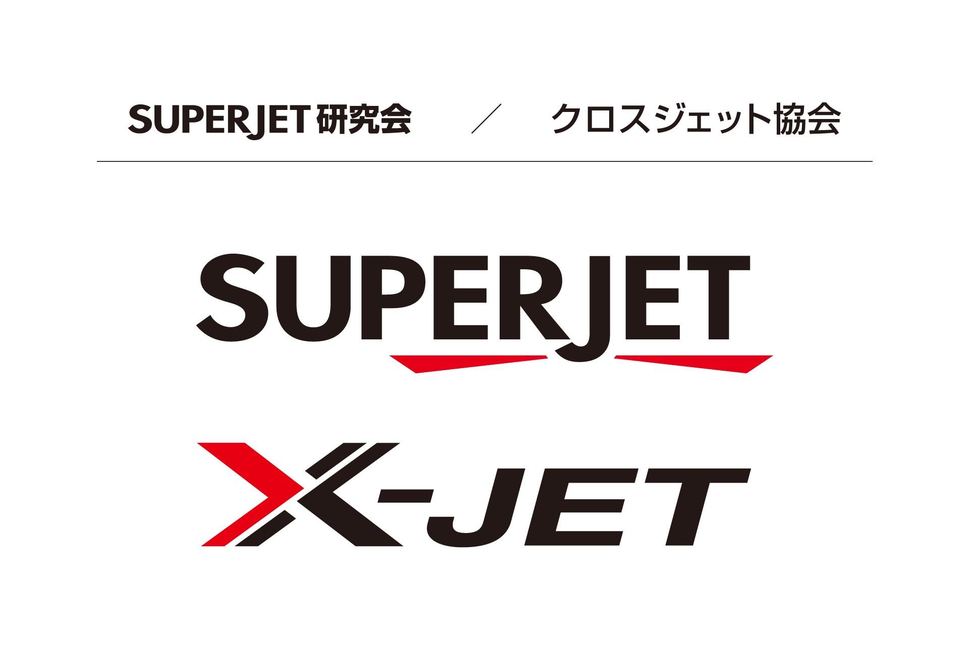 SUPERJET研究会/クロスジェット協会