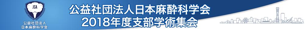日本麻酔科学会2018年度支部学術集会